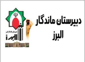 شرایط ثبت نام دبیرستان ماندگار البرز پایه دهم 1400-1401
