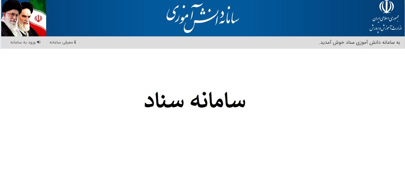 تایید سامانه مشارکت مدارس غیردولتی در سامانه سناد1400