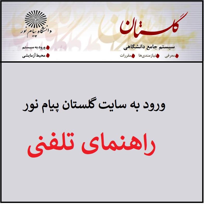 سیستم سامانه گلستان دانشگاه پیام نور