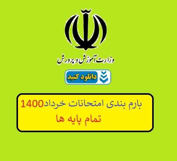 بارم بندی امتحانات خرداد 1400 تمام پایه ها و مناطق