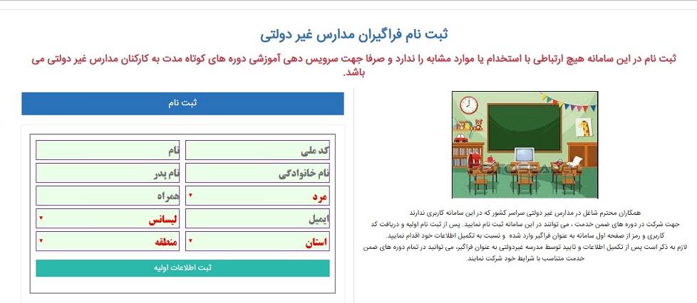 ثبت نام فراگیران دوره های ضمن خدمت فرهنگیان مدارس غیردولتی