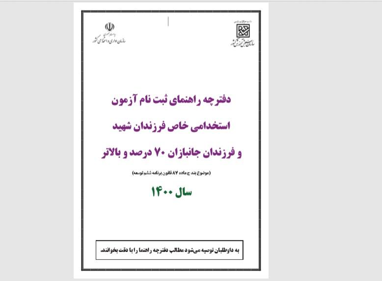 دفترچه ثبت نام آزمون استخدامی فرزندان شهدا، جانبازان و ایثارگران 1400