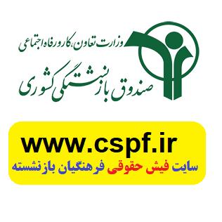 www.cspf.ir |ورود به سایت فیش حقوقی فرهنگیان بازنشسته
