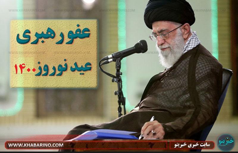 عفو رهبری عید نوروز ۱۴۰۰