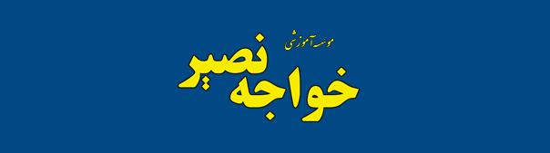 آموزشگاه خواجه نصیر طوسی
