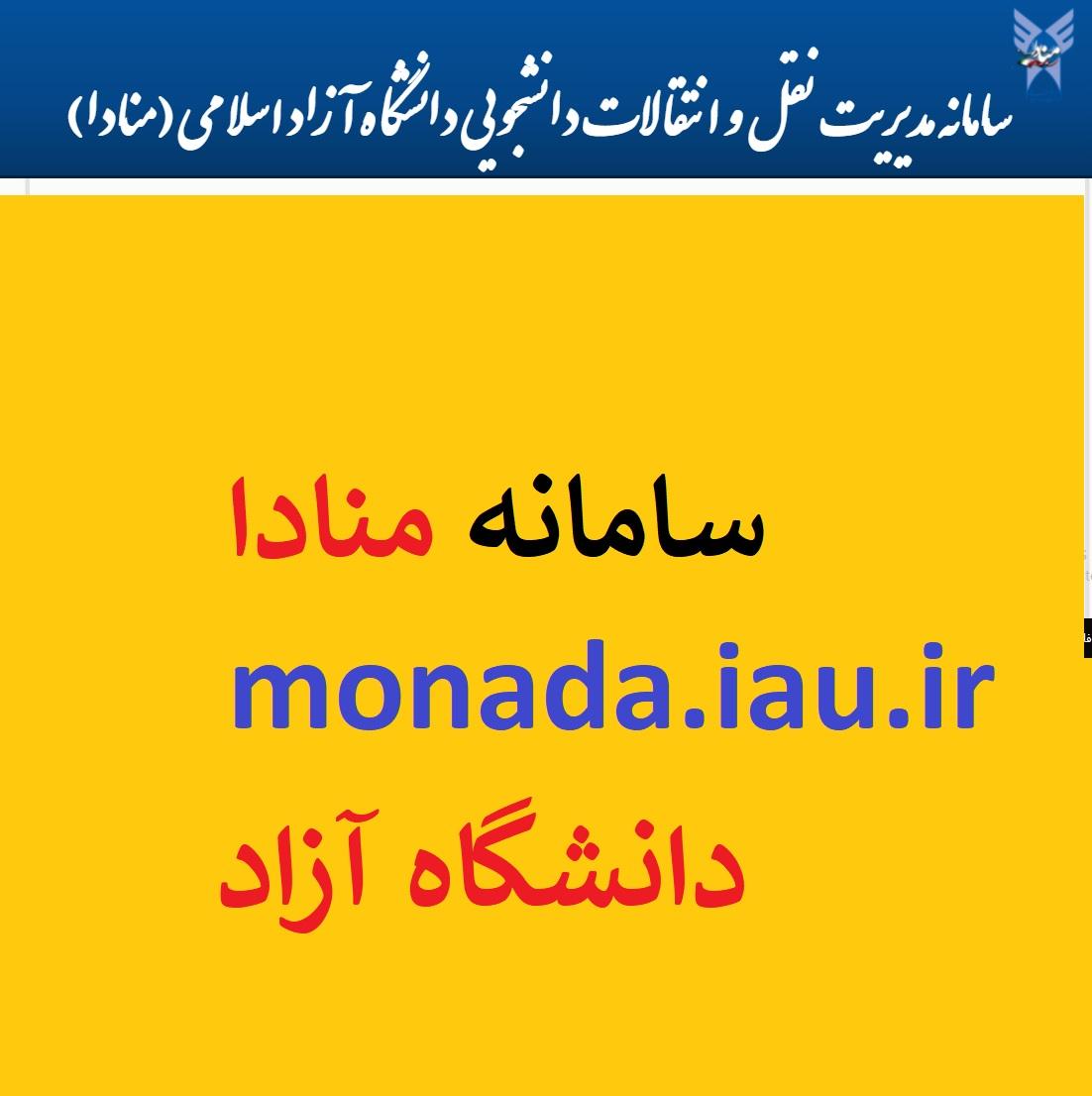 سامانه منادا - monada.iau.ir