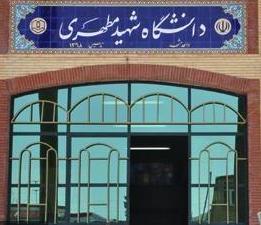 شرایط ثبت نام دانشگاه شهید مطهری