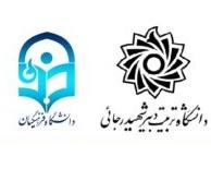 تفاوت رشته های دانشگاه شهید رجایی و فرهنگیان 1400-1401