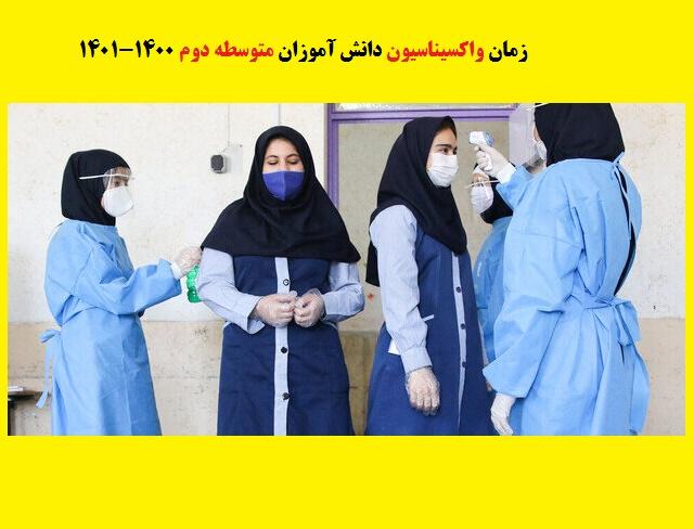 زمان واکسیناسیون دانش آموزان متوسطه دوم 1400-1401