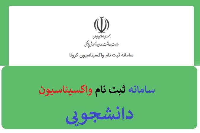 salamat.gov.ir | سایت ثبت نام واکسن دانشجویی 1400-1401