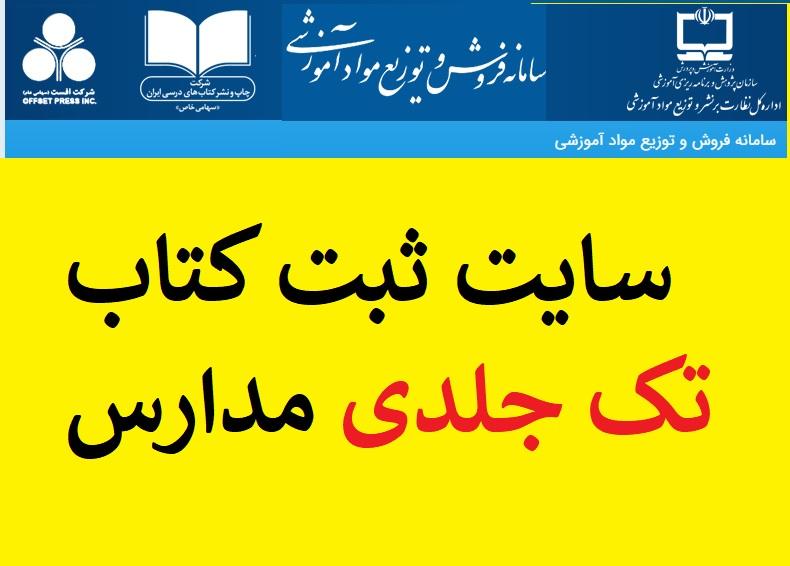 azad.irtextbook.com | سایت ثبت درخواست کتاب تک جلدی مدارس