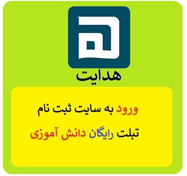hedayat.medu.ir | سایت ثبت نام تبلت رایگان دانش آموزی 1400