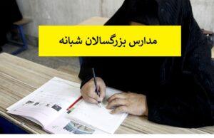 لیست مدارس شبانه بزرگسالان تهران سال 1400