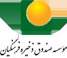 موسسه صندوق ذخیره فرهنگیان