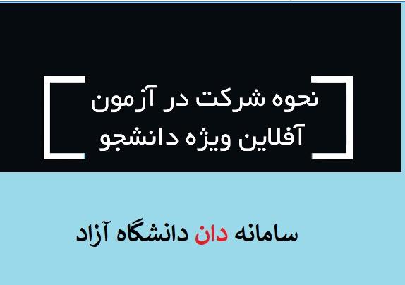 نحوه شرکت در آزمون آفلاین سامانه دان دانشگاه آزاد اسلامی 1400