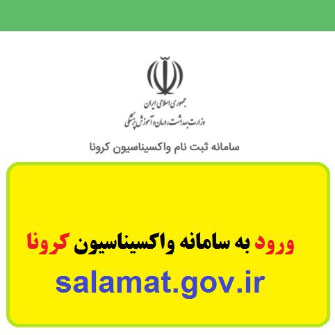salamat.gov.ir ورود به سامانه واکسیناسیون کرونا