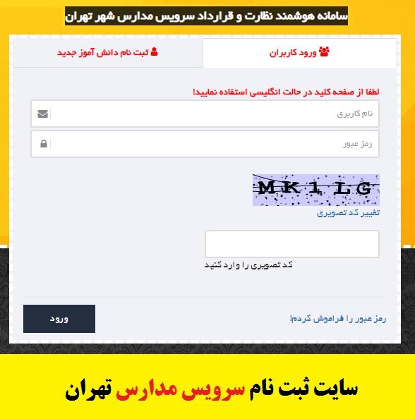 سایت ثبت نام سرویس مدارس تهران