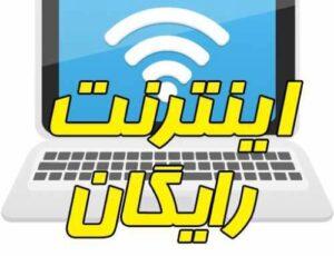 فعالسازی و استعلام حجم باقیمانده اینترنت رایگان دانشجویی همراه اول 1400
